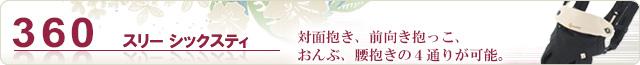 エルゴベビーキャリア/360スリーシックスティシリーズ商品一覧