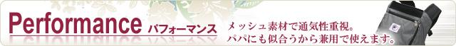 エルゴベビーキャリア/パフォーマンスシリーズ商品一覧