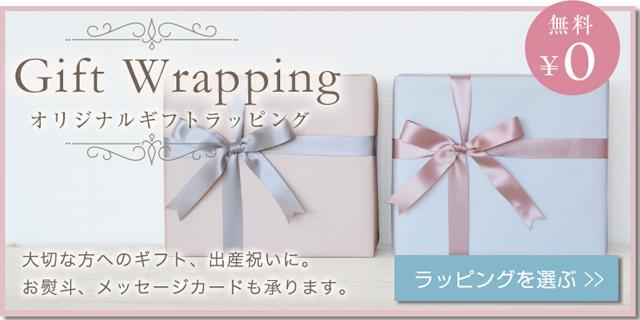 心を込めて包装いたします ギフト包装・のし 出産祝い・プレゼントに